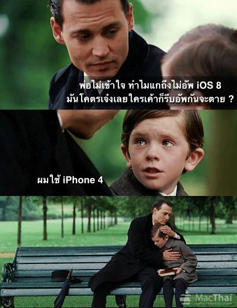 ios-8-fun-macthai