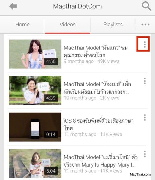 macthai-how-to-download-youtube-video-to-watch-offline-005