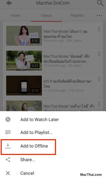how to down utube video to watch off line