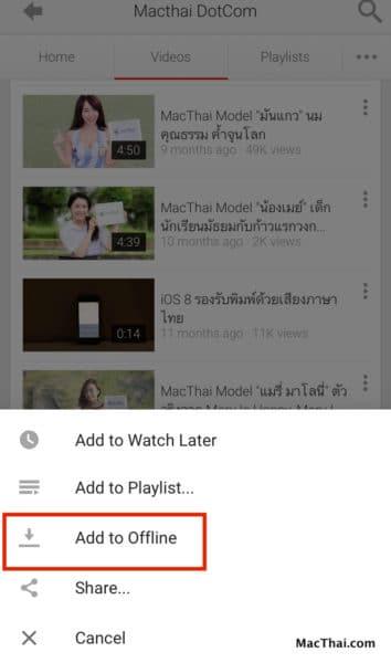 macthai-how-to-download-youtube-video-to-watch-offline-007