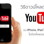 วิธีดาวน์โหลดคลิปวิดีโอจาก YouTube บน iPhone, iPad ไว้ดูย้อนหลังได้
