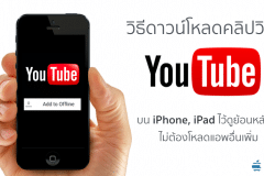 macthai-how-to-download-youtube-video-to-watch-offline-cover