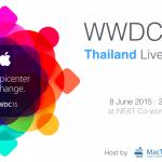 เว็บ MacThai จัดกิจกรรมถ่ายทอดสดงาน WWDC 2015 มาที่เมืองไทย 8 มิ.ย.นี้ ร่วมงานฟรี !!