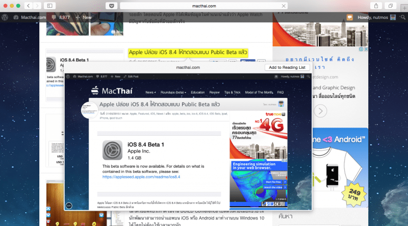 macthai-tip-preview-link-trackpad