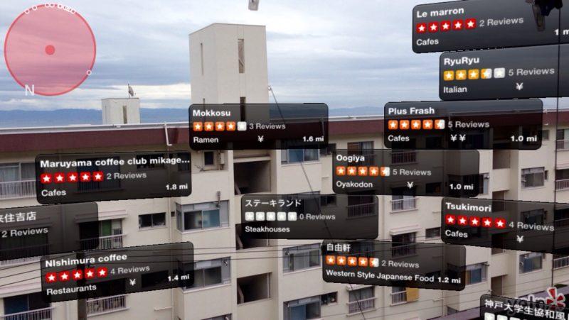 ฟีเจอร์ Monocole ของ Yelp ใช้เทคโนโลยี augmented reality