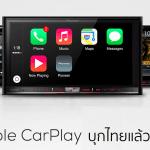 Pioneer เปิดตัวเครื่องเสียงรถยนต์รุ่นแรกที่รองรับ CarPlay ในไทย อย่างเป็นทางการ !!