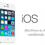 เตรียมเฮ !! คาด iPhone 4s, iPad mini จะยังได้ไปต่อกับ iOS 9