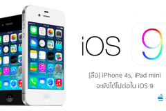 rumors-ios-9-will-support-for-iphone-4s-ipad-mini
