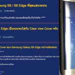 samsung-galaxy-s6-and-s6-edge-case-clear-view-damage-screen-report-on-pantip-user.19 PM
