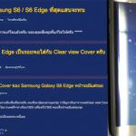 ผู้ใช้จำนวนมากโวย !! Galaxy S6, S6 Edge จอเป็นรอยง่าย ทั้งที่ใส่เคสของ Samsung