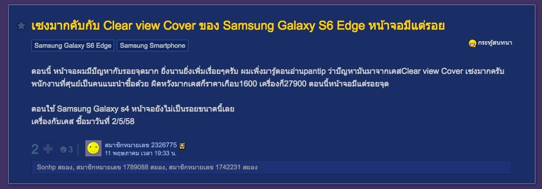 samsung-galaxy-s6-and-s6-edge-case-clear-view-damage-screen-report-on-pantip-user.32 PM