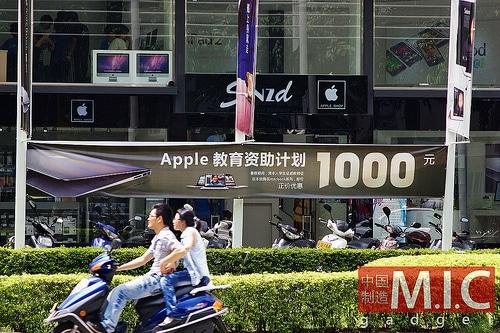 fake-apple-store-in-zhongshan-5