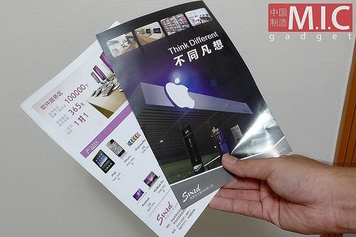 fake-apple-store-in-zhongshan-14