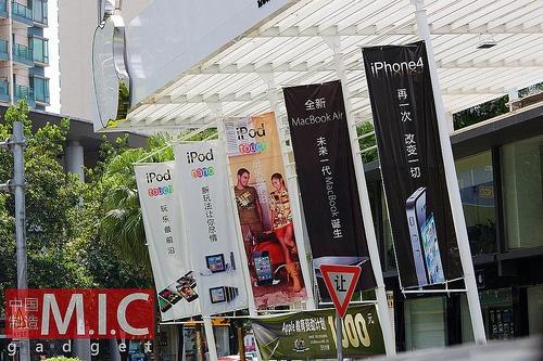 fake-apple-store-in-zhongshan-6