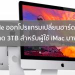 Apple ออกโปรแกรมเปลี่ยนฮาร์ดดิสก์ขนาด 3TB สำหรับผู้ใช้ iMac บางรุ่น
