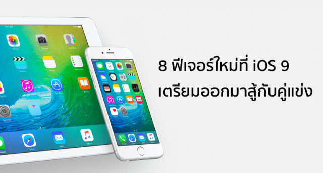 8-features-to-kill-with-ios-9_1