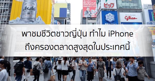 บทความพิเศษ: พาชมชีวิตชาวญี่ปุ่น ทำไม iPhone ถึงครองตลาดสูงสุดในประเทศนี้