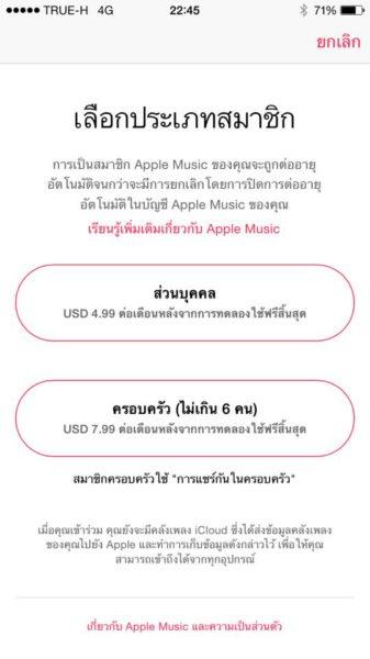 apple-music-plan-thai