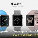 คอนเฟิร์มแล้ว !! Apple ประกาศวันขาย Apple Watch ในไทย 17 ก.ค. ราคาเริ่มที่ 13,500 บาท