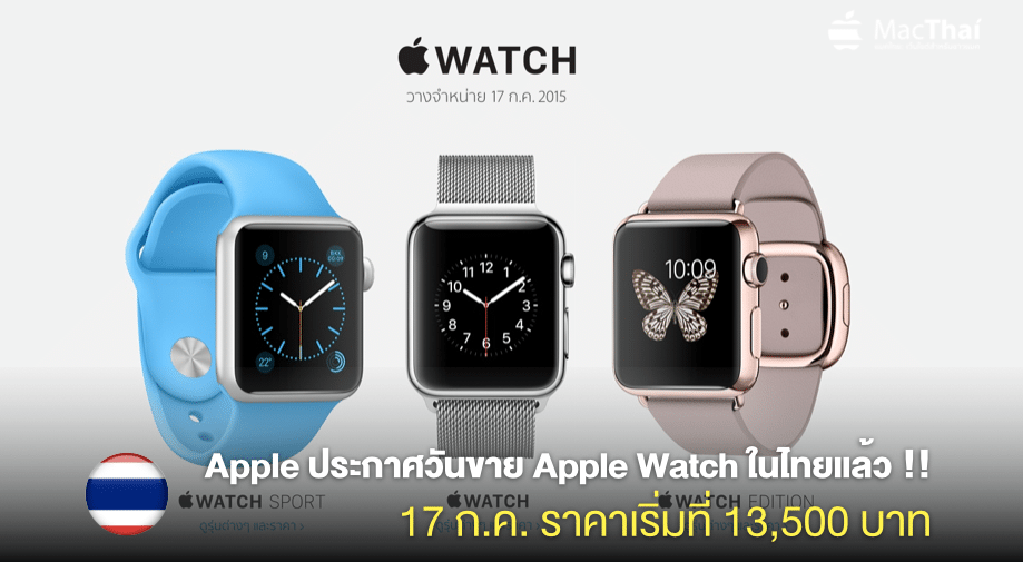 apple-watch-launch-in-thailand-on-17-july-start-at-13500-baht