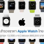 สำรวจราคาอย่างเป็นทางการ Apple Watch ไทย รุ่นถูกสุด 13,500 บาท : แพงสุด 660,000 บาท !!