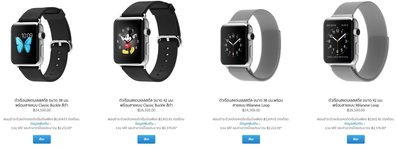 apple-watch-price-in-thailand-sport-collection-stainless-steel-edition.09 PM