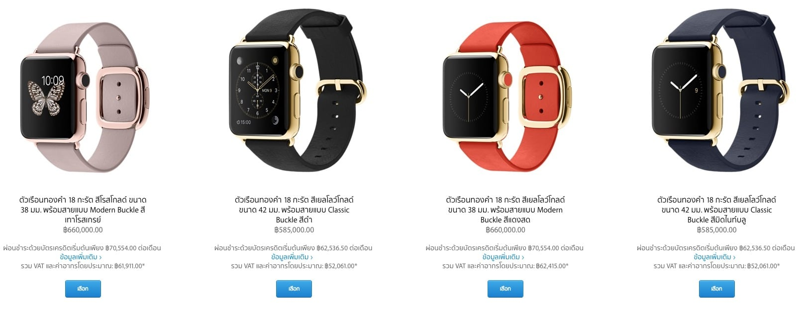 apple-watch-price-in-thailand-sport-collection-stainless-steel-edition.22 PM
