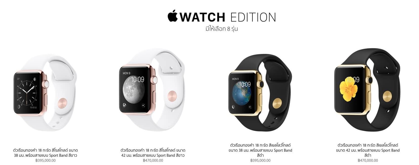 สำรวจราคาอย่างเป็นทางการ Apple Watch ไทย รุ่นถูกสุด 13,500 บาท : แพง