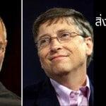 Steve Wozniak เผยอะไรคือสิ่งที่ต่างกันมากที่สุดระหว่าง Steve Jobs กับ Bill Gates