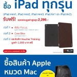 it-city-ipad-sell-commart