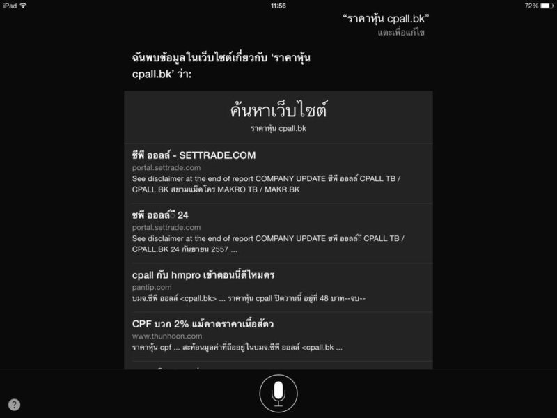 thailand-stock-exchange-set-mai-prop-fund-now-show-on-iphone-ipad-mac-os-x-apple-watch-012