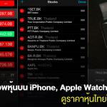 น้ำตาจะไหล !! แอพหุ้นบน iPhone, Apple Watch, Mac ดูราคาหุ้นไทยได้แล้ว