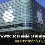 บทสรุป WWDC 2015 เมื่อได้เวลาปรับจูน iOS, OS X และประกาศศึกกับ Google เต็มตัว