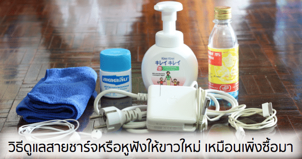 how-to-cleaning-cable-earpods-featured