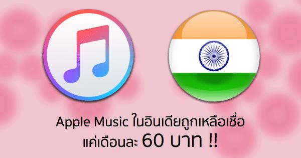 apple-music-subscription-60-baht-featured