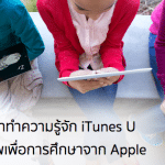 introduce-itunes-u-featured