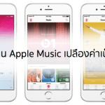 เรื่องควรรู้: ฟังเพลงผ่าน Apple Music เปลืองค่าเน็ตแค่ไหน ?
