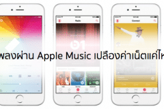 apple-music-cellular-data-cap-featured
