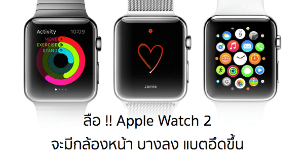 rumors-apple-watch-2-facetime-more-battery-featured