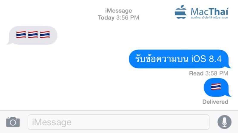 apple-add-thai-flag-to-ios-9-emoji