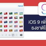 "Apple เพิ่ม Emoji ""ธงชาติไทย"" ลงใน iOS 9 แล้ว"