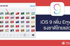 apple-add-thai-flag-to-ios-9-emoji.00 PM
