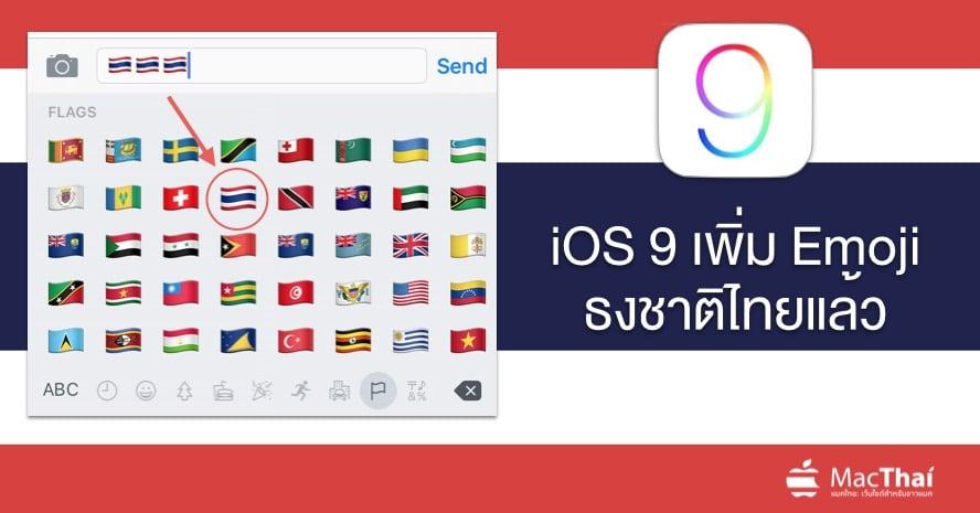 apple-add-thai-flag-to-ios-9-emoji.00 PM
