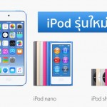 มาแล้ว !! Apple เปิดตัว iPod รุ่นใหม่ยกชุด iPod Touch, Nano, Shuffle พร้อมราคาใหม่