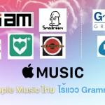สำรวจเพลงไทยใน Apple Music ไร้แวว Grammy, RS แต่ยังมี LOVEiS, Bakery, Sony Music, Smallroom