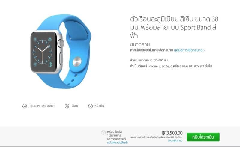 apple-online-store-thailand-launch-apple-watch-2