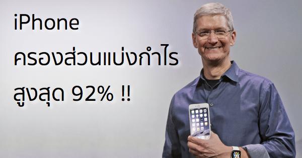 apple-records-92-total-profits-smartphone-segment-featured