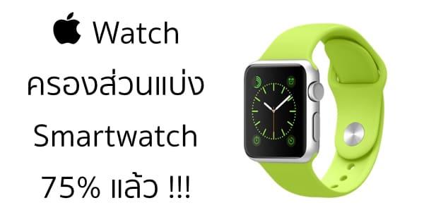 apple-smartwatch-marketshare-featured