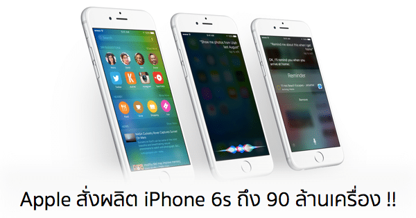 apple-to-order-85-to-90m-iphone-6s-featured
