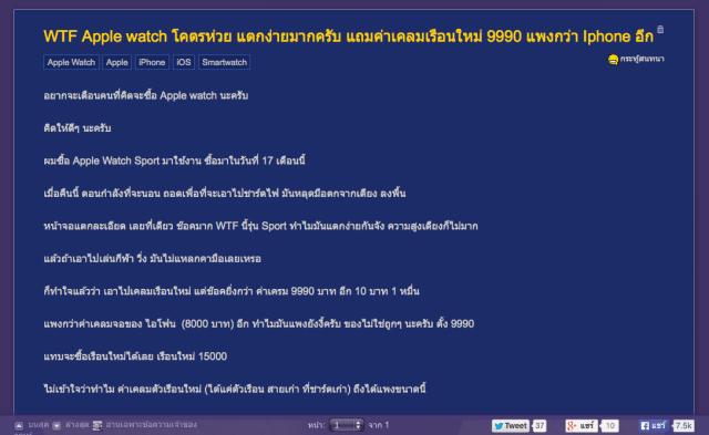 apple watch drop pantip thailand-1